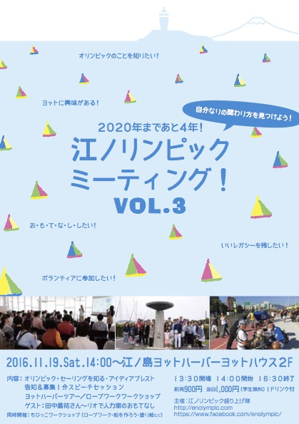 江ノリンピックミーティング